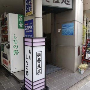【茗荷谷駅徒歩1分】そば屋居抜き店舗