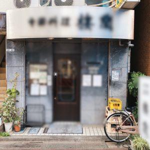★パルム商店街付近★居抜き路面店舗