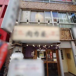 人気エリア!◎蒲田東口飲食店街2階物件!