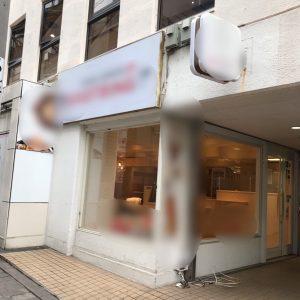 【自由が丘駅】徒歩2分 希少な1階路面店が出ました!!