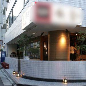 五反田駅徒歩2分!角地路面店!